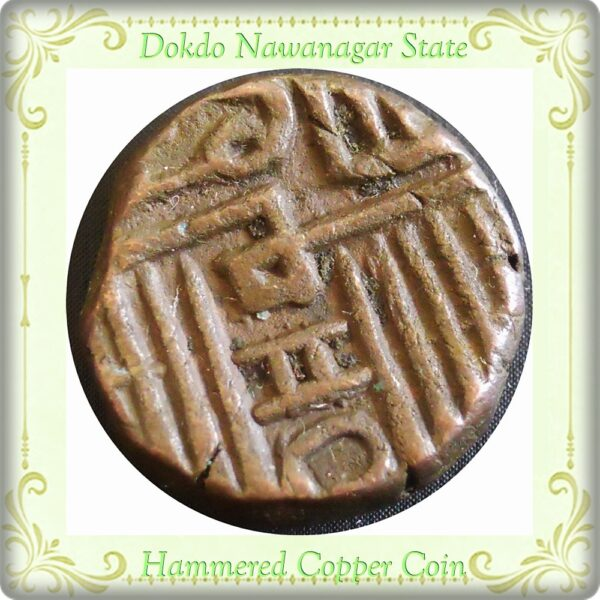 Dokdo Nawanagar State Hammered Copper Coin -Worth Collecting
