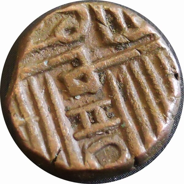 Dokdo Nawanagar State Hammered Copper Coin o