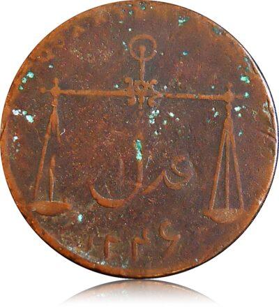 East India Company 1830 quarter anna R