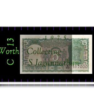 1975 C 13 5 Rupee Old Green Note sig by S Jagannathan with e