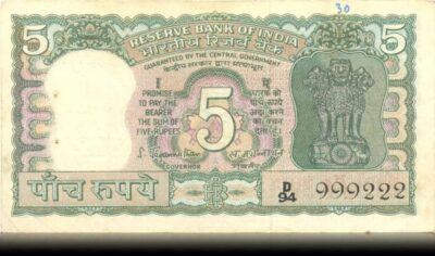 C 14 Old 5 Rupee Note Best value with tripple number sig by S
