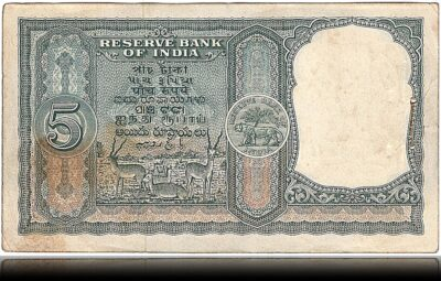 C-5 1957-62 5 Rupee Old Note H.V.R Iyengar A Inset with semi