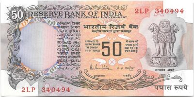 F-8 2LP 340494 A Inset Sign by R.N.Malhotra 50 Rupee Note (O)