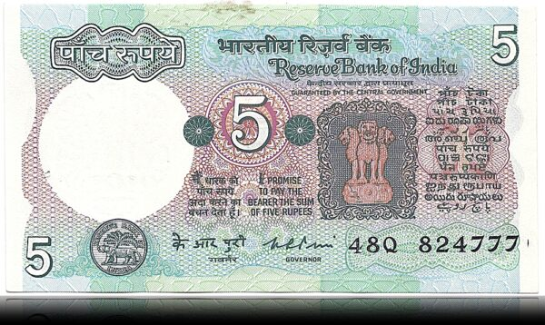 C 16 UNC 5 Rupee Note sig K R Rupee with fancy ending no 824777 - 1975-77 (O)