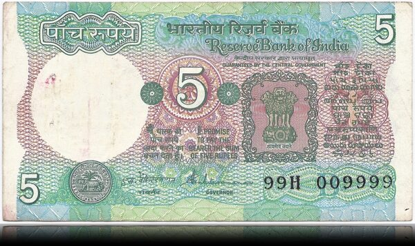 C 31 5 Rupee sig by S Venkitaramanan with Fancy number online best value (O)