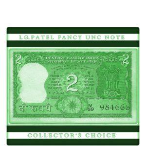 B-15 V59 984666 A inset I.G.Patel 2 Rupee Note (M)