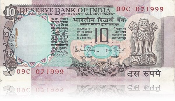 D-37 10 Rupee Note Sign by R N Malhotra with Fancy number B Inset 09C 071999 (O)