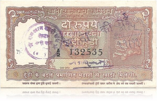 2 Rupees Hundi UNC Note - KHADI & VILLAGE INDUSTRIES COMMISSION (O)