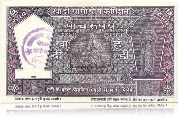 5 Rupees Hundi UNC Note - KHADI & VILLAGE INDUSTRIES COMMISSION(O)