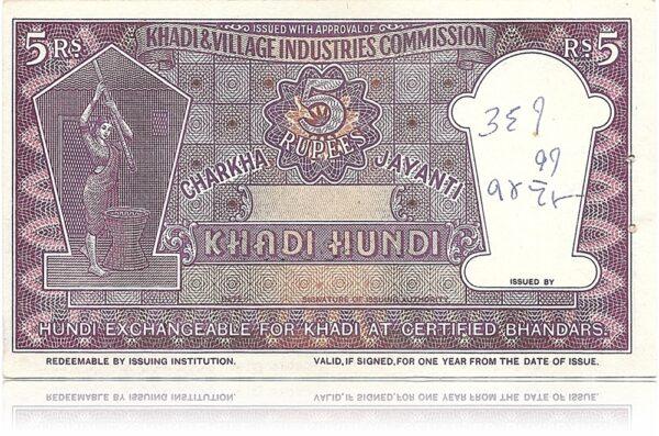 5 Rupees Hundi UNC Note - KHADI & VILLAGE INDUSTRIES COMMISSION(R)