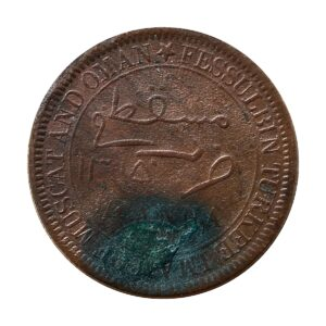 Fessul Bin Turkee. Imam of Muscat and Oman 1/4 ANNA Coin