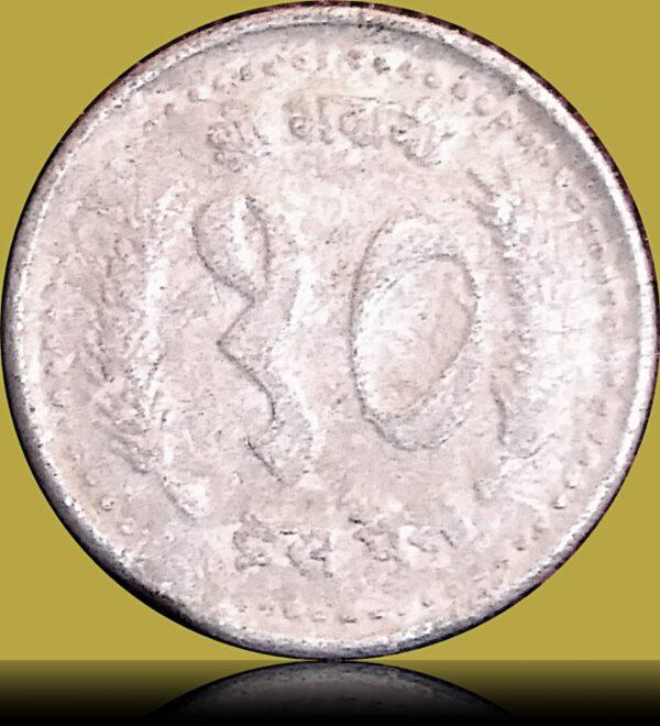 10 PAISA NEPAL (O)