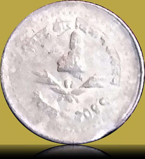 10 PAISA NEPAL (R)