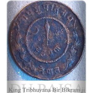 2 Paisa Nepal the time rule of King Tribhuvana Bir Bikram ji VS2003 (1946AD) of Nepal
