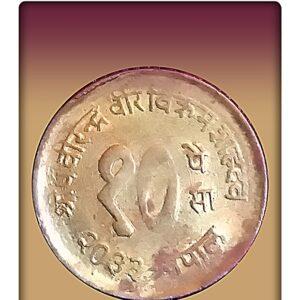 2033 10 PAISA NEPAL KA RAJA Birendra Bir Bikram -Agricultural Development