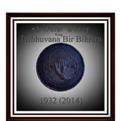 5 paisa Nepal Bronze coin of Tribhuvana Bir Bikram Hard to Collect