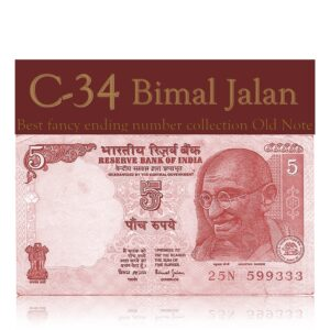 C-34 Old 5 Rupee Note Plain Inset Sign by Bimal Jalan fancy ending number collection