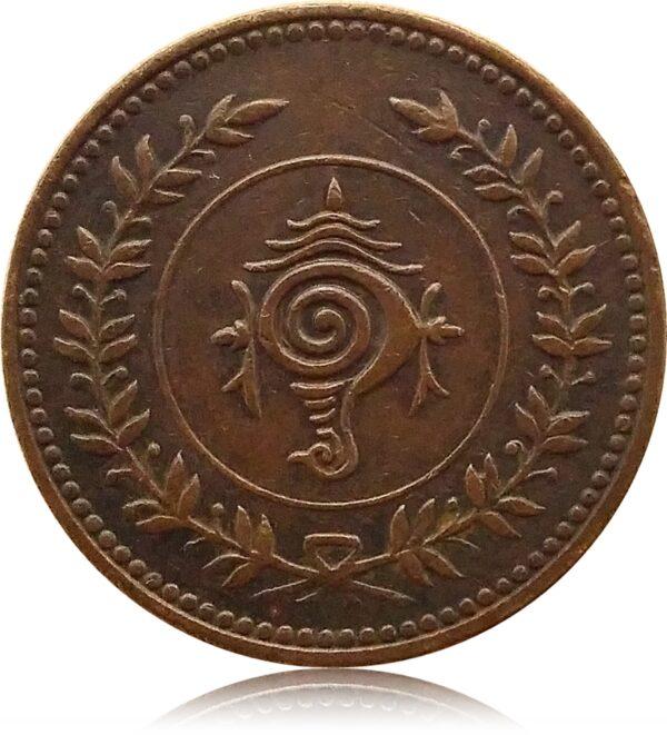 Eight Cash Rama Varma Kingdom of Travancore Worth Collecting REight Cash Rama Varma Kingdom of Travancore Worth Collecting R